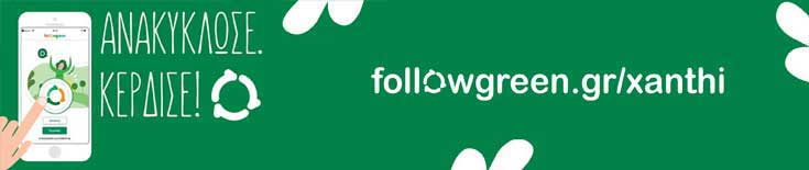 FOLLOWGREEN XANTHI