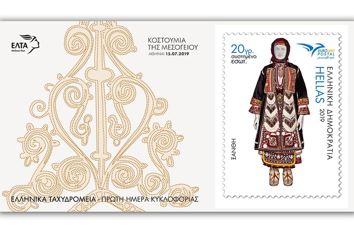 6c18ab46d Η ΞΑΝΘΗ σε σειρά γραμματοσήμων των ΕΛΤΑ