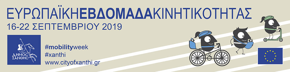 Mobility Week 2019 - Xanthi - Greece